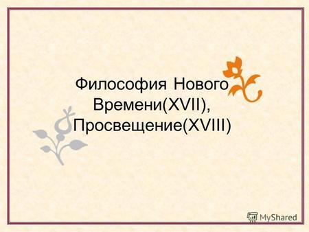 Презентацию на тему древнекитайская философия