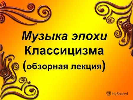 http://www.myshared.ru/thumbs/4/83936/big_thumb.jpg