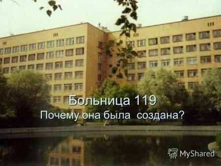 Грязинская районная больница официальный сайт
