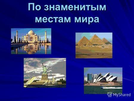 Реферат по мхк художественные символы народов мира 5334