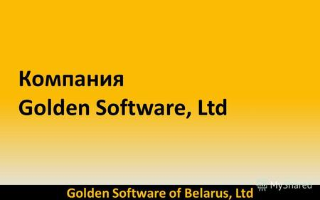 Golden Software of Belarus, Ltd Компания Golden Software, Ltd.