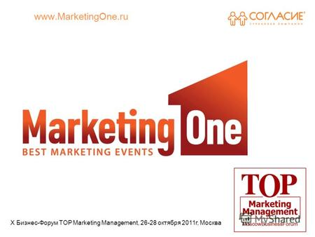 Www.MarketingOne.ru 1 X Бизнес-Форум TOP Marketing Management, 26-28 октября 2011г, Москва.