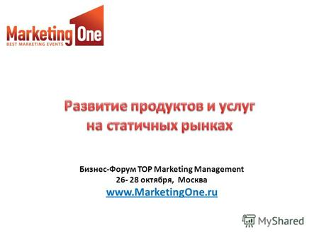 Бизнес-Форум TOP Marketing Management 26- 28 октября, Москва www.MarketingOne.ru.
