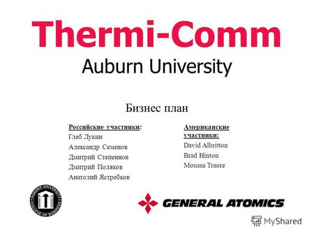 Thermi-Comm Auburn University Бизнес план Российские участники: Глеб Лукин Александр Семенов Дмитрий Степеннов Дмитрий Поляков Анатолий Ястребков Американские.