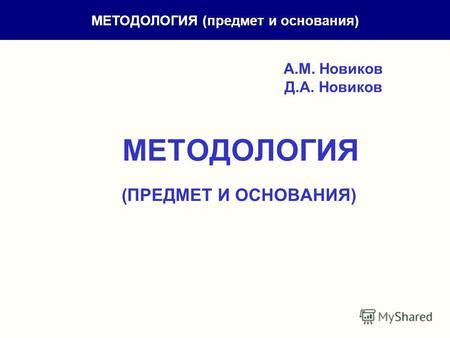 Методология управления новиков д а