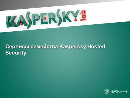 Сервисы семейства Kaspersky Hosted Security. Kaspersky Hosted Email Security.