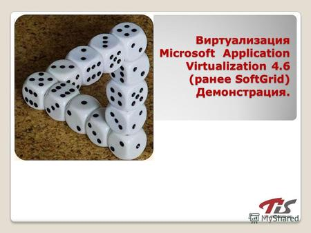 Виртуализация Microsoft Application Virtualization 4.6 (ранее SoftGrid) Демонстрация.