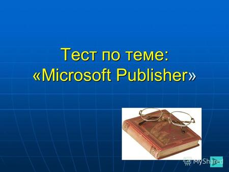 Тест по теме: «Microsoft Publisher». Список заданий Задание 1 Задание 1 Задание 1 Задание 1 Задание 2 Задание 2 Задание 2 Задание 2 Задание 3 Задание.