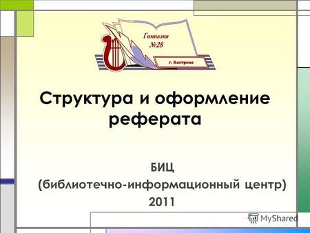 Презентация на тему Как правильно оформить реферат Реферат от  Структура и оформление реферата БИЦ библиотечно информационный центр 2011
