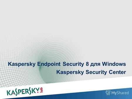 Kaspersky Endpoint Security 8 для Windows Kaspersky Security Center Защита опережение на Kaspersky Endpoint Security 8 для Windows Kaspersky Endpoint Security.