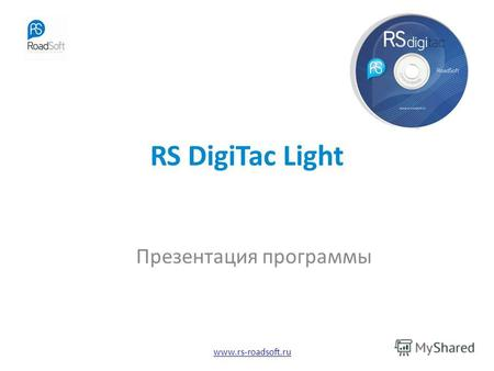 Www.rs-roadsoft.ru RS DigiTac Light Презентация программы.