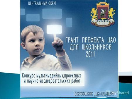 Государственные конкурсы и гранты для школьников