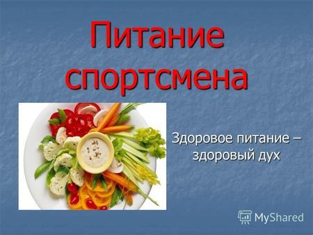 кл здоровое питание