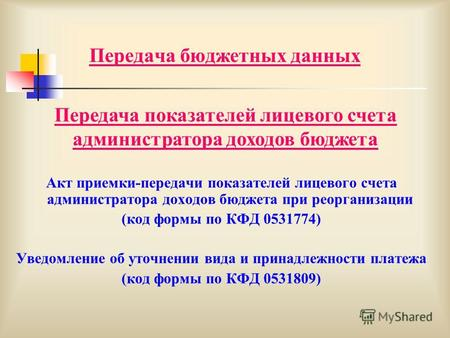 Инструкция По Заполнению Формы 0503110 За 2009 Год