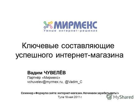 413553ebc Ключевые составляющие успешного интернет-магазина Вадим ЧУВЕЛЁВ Партнёр  «Мирмекс» vchuvelev@myrmex.