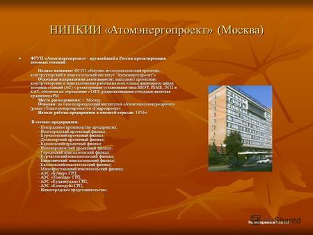 атомэнергопроект москва официальный сайт руководство - фото 9