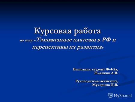 Презентация на тему Таможенное право ЕС Таможенное право ЕС  Курсовая работа на тему Таможенные платежи в РФ и перспективы их развития Выполнил