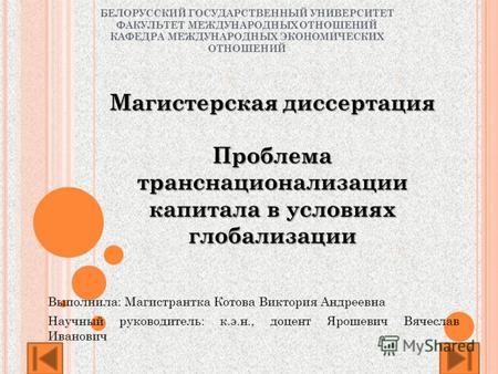 тверской государственный университет факультет международных отношений
