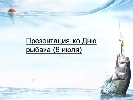 приглашения ко дню рыбака