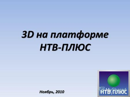 3D на платформе НТВ-ПЛЮС Ноябрь, 2010. Эволюция 3D Анаглиф IMAX 3D REAL D FULL HD 3D (HDMI 1.4.)