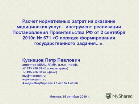 72 инструкция по формированию тарифов на платные медицинские услуги - фото 9