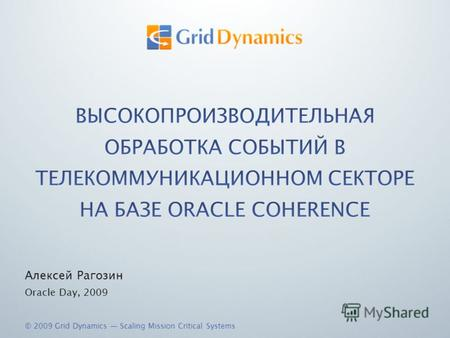 © 2009 Grid Dynamics Scaling Mission Critical Systems Алексей Рагозин Oracle Day, 2009.