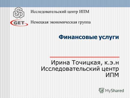 Автоматический перевод: Генеральное соглашение по тарифам и торговле.