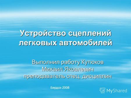 Диск сцепл. ведомый МТЗ 80. - ukrzap.com