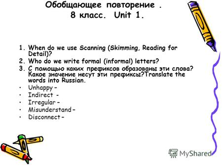 Обобщающее повторение. 8 класс. Unit 1. 1.When do we use Scanning (Skimming, Reading for Detail)? 2.Who do we write formal (informal) letters? 3.C помощью.