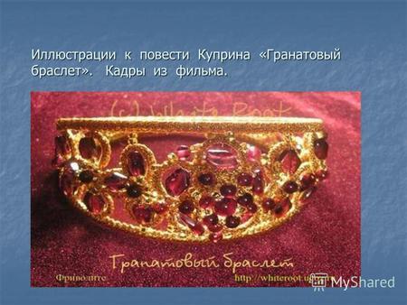 Гранатовый браслет подарок желткова