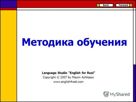Методика обучения Language Studio English for Real Copyright © 2007 by Maxim Achkasov www.english4real.com.