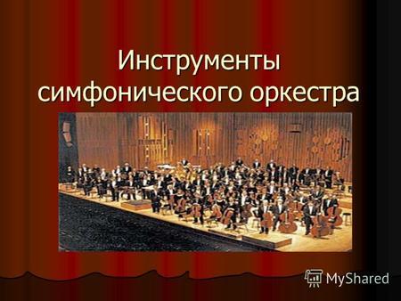 Презентация на тему инструменты из оркестра