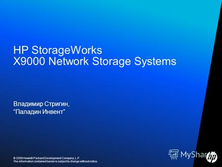 Владимир Стригин, Паладин Инвент HP StorageWorks X9000 Network Storage Systems © 2009 Hewlett-Packard Development Company, L.P. The information contained.