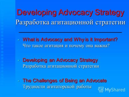 Developing Advocacy Strategy Разработка агитационной стратегии What is Advocacy and Why is it Important? Что такое агитация и почему она важна? What is.