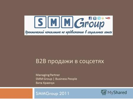 B2B продажи в соцсетях Managing Partner SMM Group | Business People Вита Кравчук SMMGroup 2011.