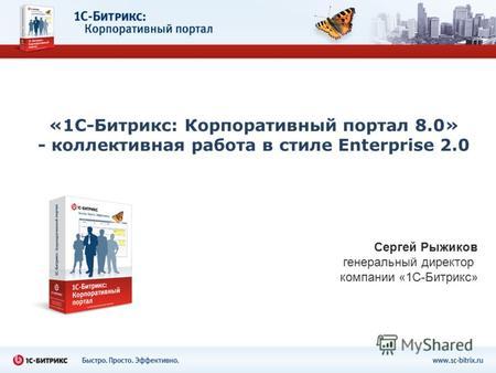 1с битрикс корпоративный портал презентация кастомизация выгрузки маркет битрикс