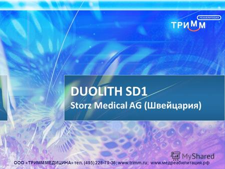 DUOLITH SD1 Storz Medical AG (Швейцария) ООО «ТРИММ МЕДИЦИНА» тел. (495) 228-79-36; www.trimm.ru; www.медреабилитация.рф.