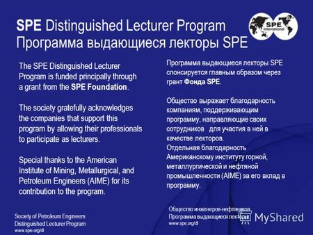 1 SPE Distinguished Lecturer Program Программа выдающиеся лекторы SPE The SPE Distinguished Lecturer Program is funded principally through a grant from.