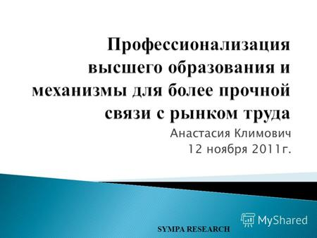 Анастасия Климович 12 ноября 2011г. SYMPA RESEARCH.