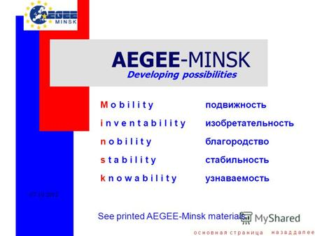 Н а з а дд а л е е о с н о в н а я с т р а н и ц а 28.07.2012 AEGEE-MINSK Developing possibilities M o b i l i t y стабильность i n v e n t a b i l i t.