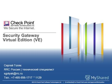 ©2010 Check Point Software Technologies Ltd. | [Confidential] For Check Point users and approved third parties Security Gateway Virtual Edition (VE) Сергей.