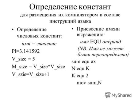 числа со знаком типи в ассемблер