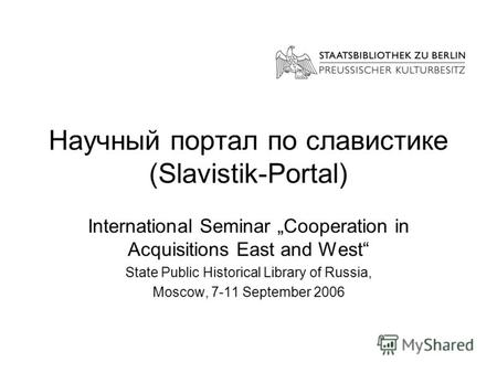Научный портал по славистике (Slavistik-Portal) International Seminar Cooperation in Acquisitions East and West State Public Historical Library of Russia,