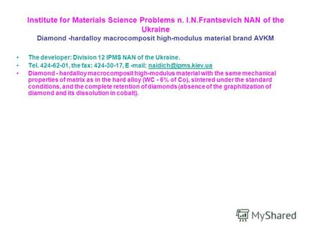 Institute for Materials Science Problems n. I.N.Frantsevich NAN of the Ukraine Diamond -hardalloy macrocomposit high-modulus material brand AVKM The developer: