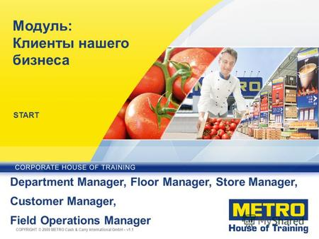 COPYRIGHT © 2009 METRO Cash & Carry International GmbH Модуль : Клиенты нашего бизнеса PAGE 1 COPYRIGHT © 2009 METRO Cash & Carry International GmbH –