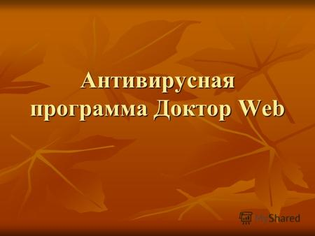 Антивирусная программа Доктор Web. Dr.Web для Windows Dr.Web для Windows включает в себя следующие компоненты: Dr.Web Сканер для Windows – антивирусный.