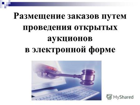 Заявка — заявка на участие в процедуре закупки.