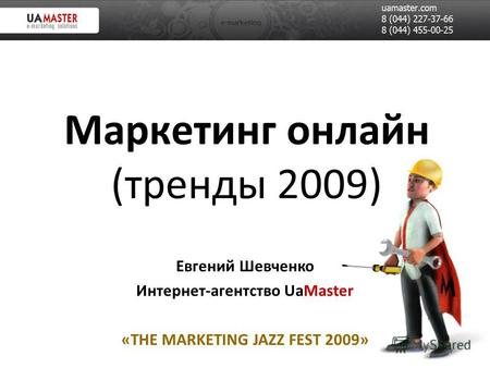 Маркетинг онлайн (тренды 2009) Евгений Шевченко Интернет-агентство UaMaster «THE MARKETING JAZZ FEST 2009»