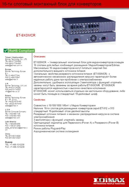 16-ти слотовый монтажный блок для конверторов ET-9X0MCR Taiwan / Headquarters Edimax Technology Co., LTD. TEL:886-2-7739-6888 FAX:886-2-7739-6887 sales@edimax.com.tw.