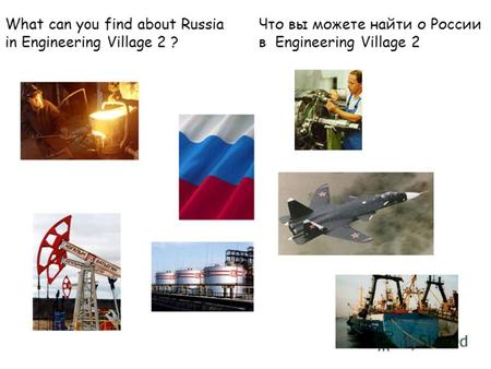 What can you find about Russia in Engineering Village 2 ? Что вы можете найти о России в Engineering Village 2.